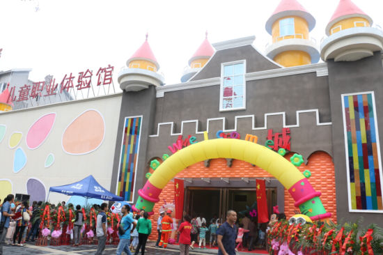 儿童职业体验馆建设
